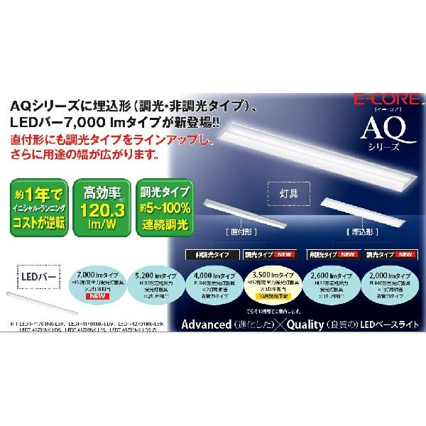 LEDベースライト AQシリーズ 求められる、その先のLEDへ■7200lm 4000K 本体、LEDバー■LEDT-42701WK-LD9