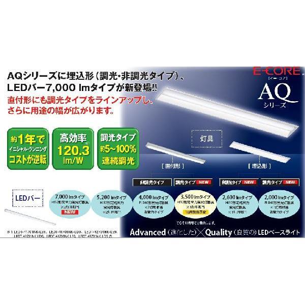 LEDベースライト AQシリーズ 求められる、その先のLEDへ■5200lm 5000K 5000K 本体、LEDバー■LEDT-42521NK-LD9