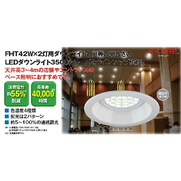LEDダウンライト3500シリーズ■FHT42*2灯用器具相当■昼白色 5000K 中角  LEDD-35003N-LD9