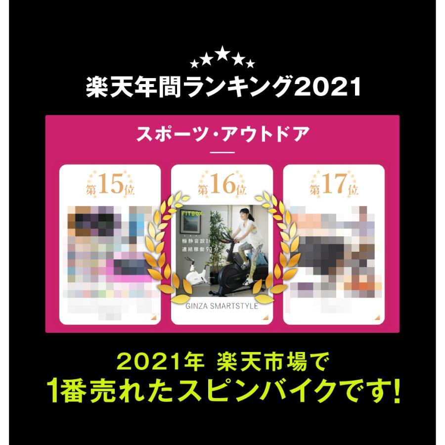 【公式】FITBOX フィットネスバイク スピンバイク エアロ バイク 家庭用 静音 AINEXT 第3世代フィットネスバイク ginzasmartstyle 02