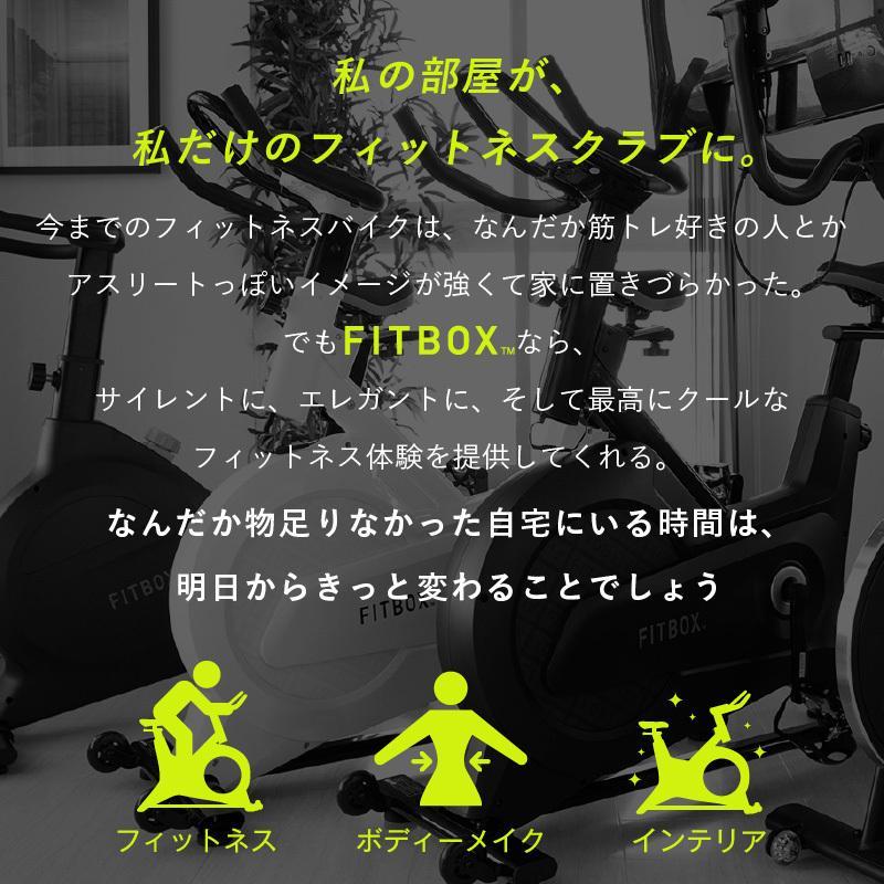 【公式】FITBOX フィットネスバイク スピンバイク エアロ バイク 家庭用 静音 AINEXT 第3世代フィットネスバイク ginzasmartstyle 03
