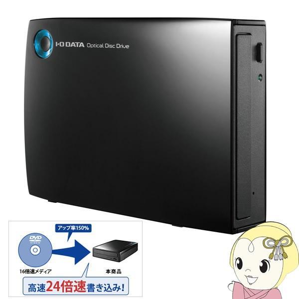 DVR-UT24EZ アイ·オー·データ DVD±R 24倍速書込みUSB 3.0対応DVDドライブ