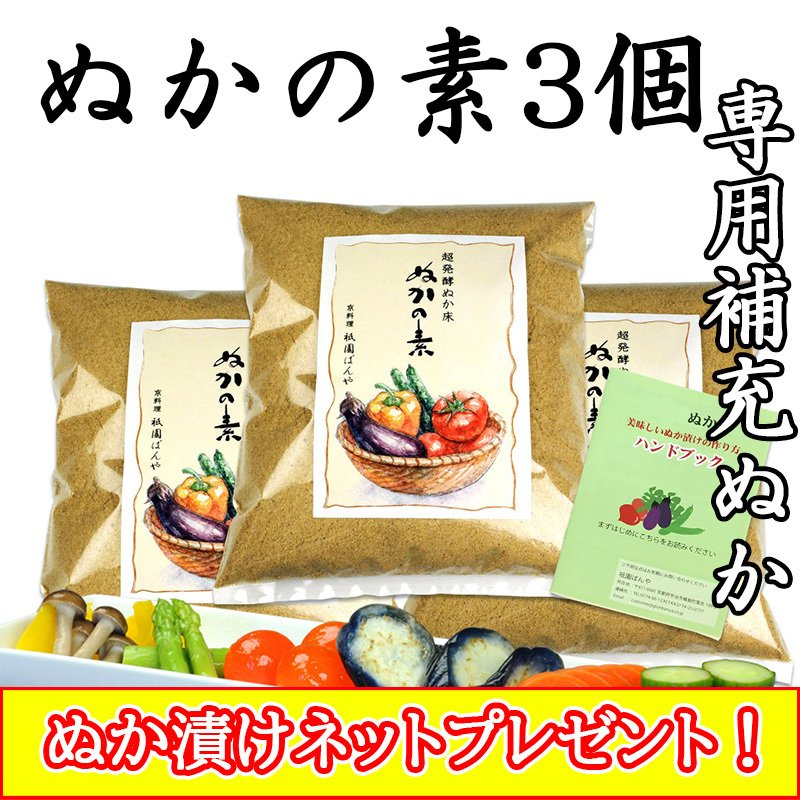 無農薬 オーガニック 足しぬか 粉末 ぬかごと食べれる 水分調整 補充 簡単 ぬか漬け 作り方 ブック付き 腸活 ぬかの素3個セット 送料無料