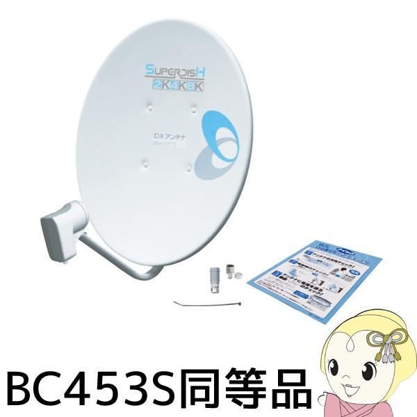 BC45AS DXアンテナ 4K8K対応BS・110度CSアンテナ/srm
