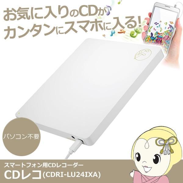 CDレコ アイ・オー・データ スマートフォン・タブレット用 CDレコーダー iPhone&Android 両対応 有線タイプ CDRI-LU24IXA/srm