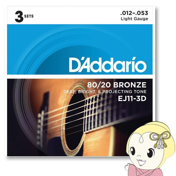 ダダリオ アコースティックギター弦 3セットパック Acoustic 80/20 Bronze 012-053 EJ11-3D/srm