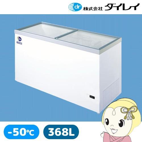 【メーカー直送】[受注生産品]HFG-400D ダイレイ 超低温冷凍ショーケース368L マイナス50度/srm