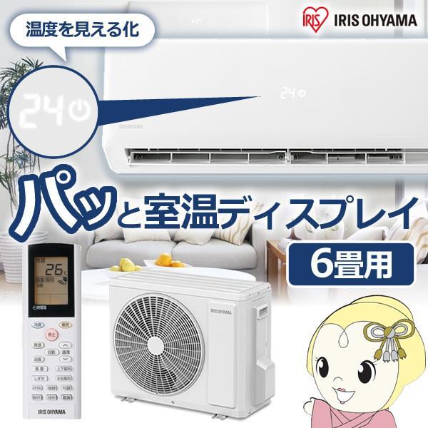 アイリスオーヤマ ルームエアコン 6畳 スタンダードモデル IHF-2204G/srm