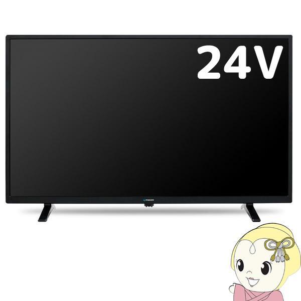 【メーカー1000日保証】 maxzen 24V型 地上・BS・110度CSデジタルハイビジョン対応液晶テレビ J24SK04/srm