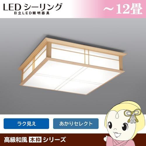 [予約]LEC-CH1200CJ 日立 LED和風シーリングライト 高級和風木枠シリーズ 〜12畳【カチット式】 〜12畳【カチット式】