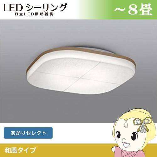 [予約]LEC-CH820CJ 日立 LED和風シーリングライト 和風タイプ 〜8畳【カチット式】