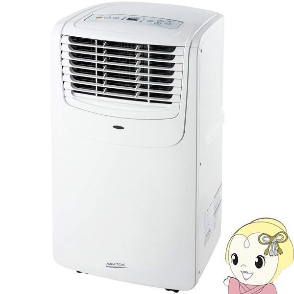 ナカトミ 家庭用移動式エアコン スポットクーラー キャスター・リモコン付き MAC-20 冷風・除湿・送風 工事不要 100V/srm