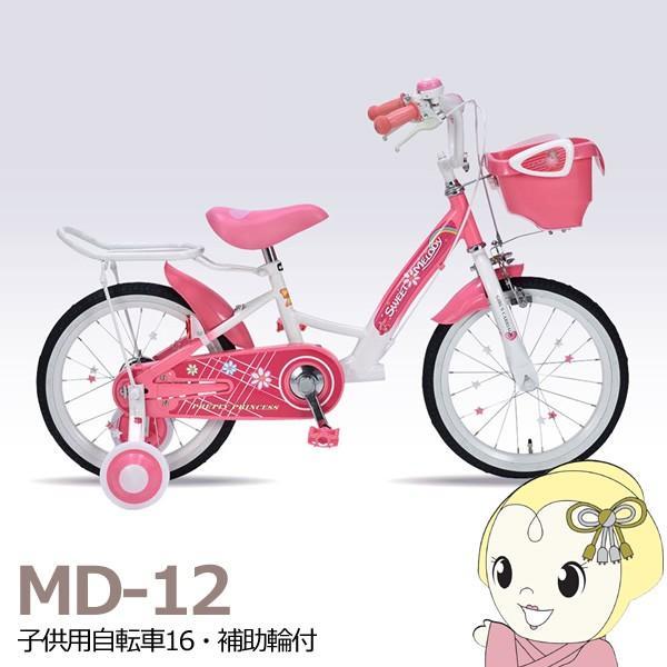【メーカー直送】MD-12-PK My Pallas マイパラス 子供用自転車16 補助輪付 ピンク/srm