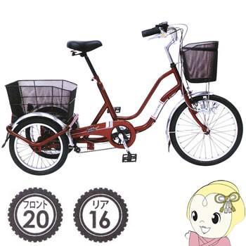【メーカー直送】 MG-TRW20NE MIMUGO SWING CHARLIE 前輪20×後輪16インチ ノーパンク三輪自転車/srm