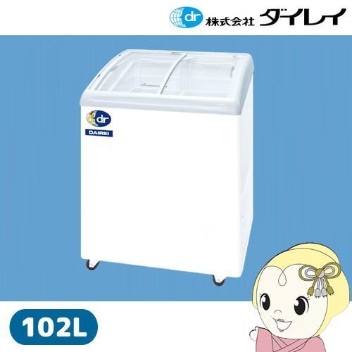 【メーカー直送】RIO-68SS ダイレイ 無風冷凍ショーケース102L ディスプレイ販売/srm