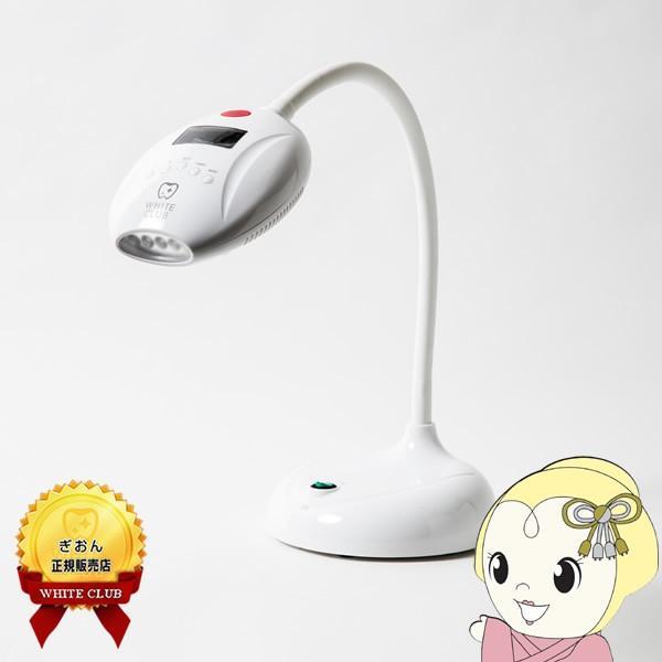ホワイトクラブ 卓上型 ホワイトニング LED照射器 25W SP-WC25BB|gioncard