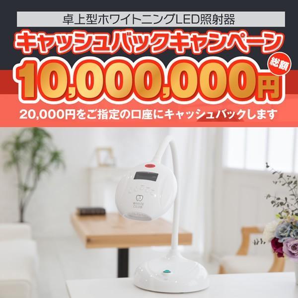 ホワイトクラブ 卓上型 ホワイトニング LED照射器 25W SP-WC25BB|gioncard|06