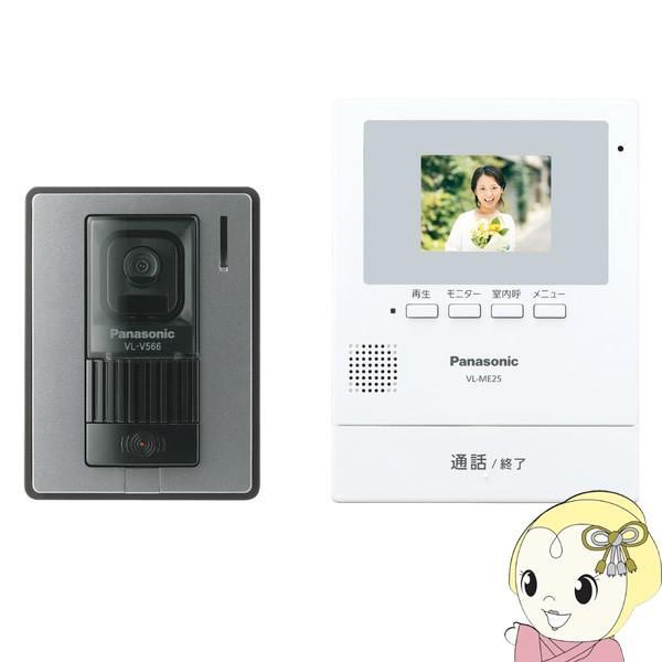 ■VL-SE25X パナソニック 2.7型 テレビドアホン (工事店モデル) 【電源直結式】