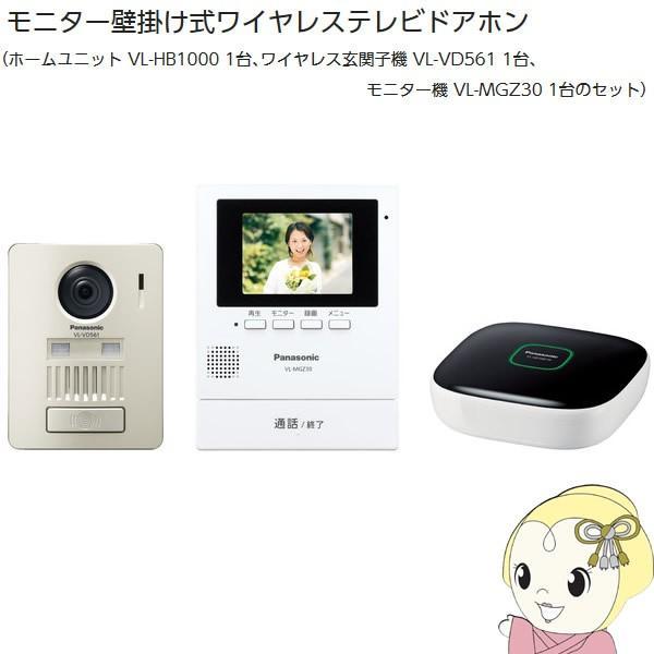 ■VL-SGZ30K パナソニック 3.5型 ワイヤレス テレビドアホンキット (ホームユニット付)