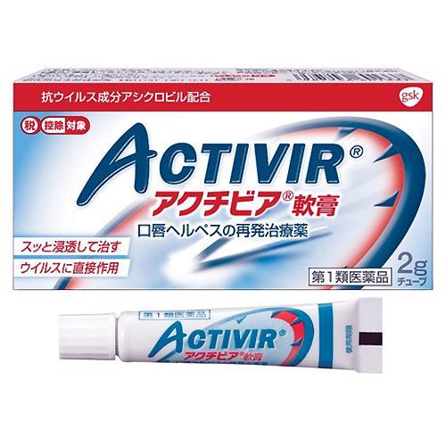 アクチビア軟膏 2g 口唇ヘルペス治療薬 市販薬