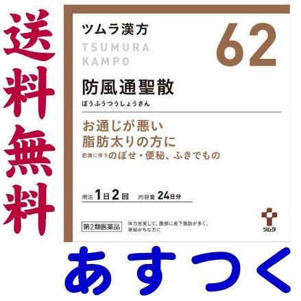 防風通聖散 48包 ツムラ漢方薬 62