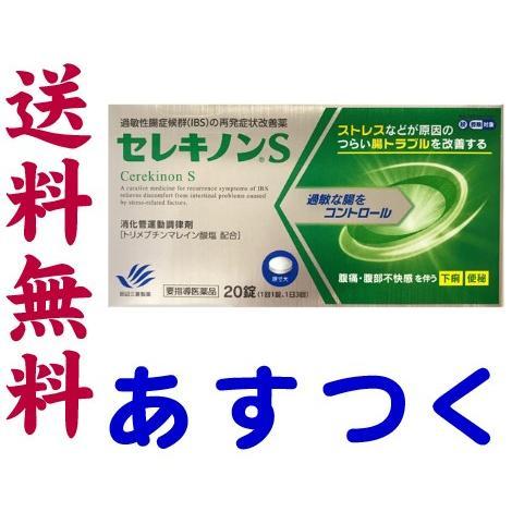 セレキノンS 20錠 市販薬 過敏性腸症候群(IBS)改善薬