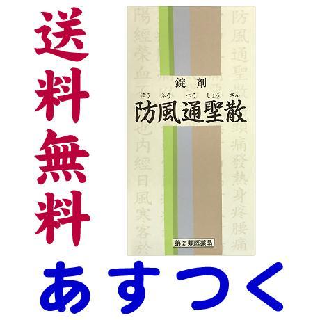 防風通聖散 350錠 漢方薬 錠剤(一元製薬)62番