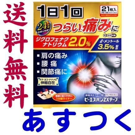 市販 ボルタレン 座薬