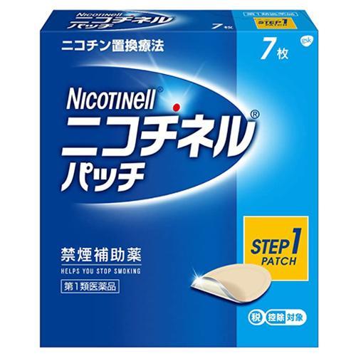 ニコチネルパッチ20 7枚入(Step1)禁煙ニコチンパッチ