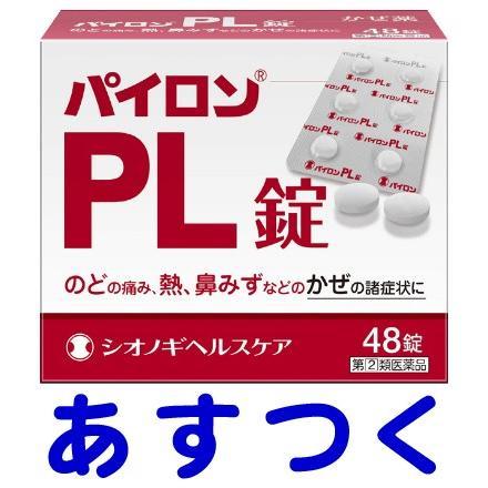 パイロンPL錠 48錠 アセトアミノフェン配合 市販薬 シオノギ