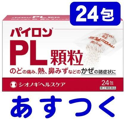 パイロンPL顆粒 24包 アセトアミノフェン配合 市販薬 シオノギ