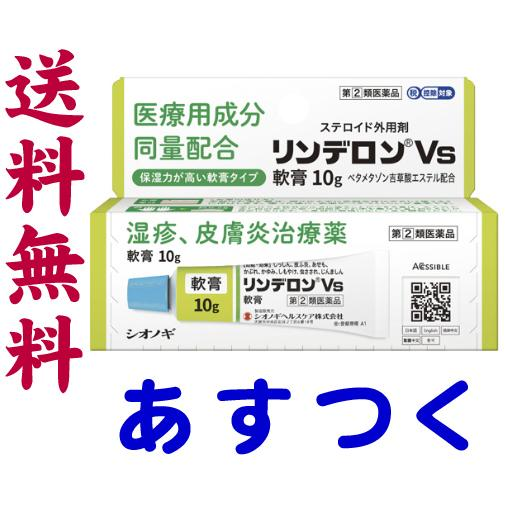 リンデロンVs軟膏 10g vg 市販薬 ステロイド剤 ベタメタゾン吉草酸エステル配合