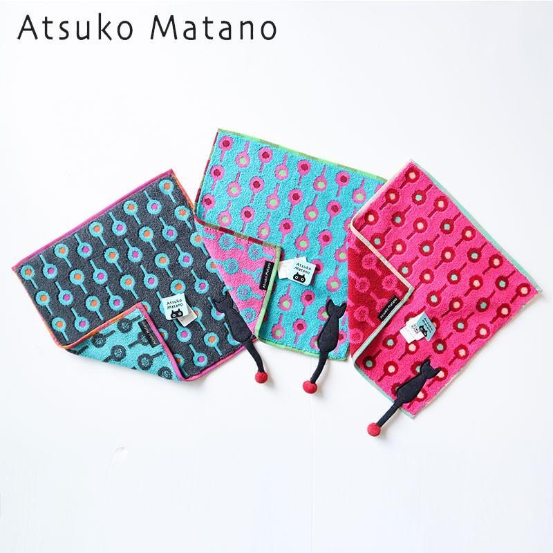 ATSUKO MATANO アツコ マタノ かわり玉 タオルハンカチ