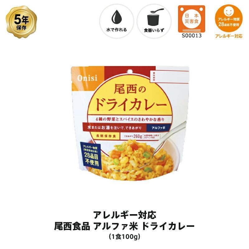 5年保存 非常食 尾西食品 アルファ米 アレルギー28品目不使用 尾西のドライカレー ご飯 保存食 1食 1袋