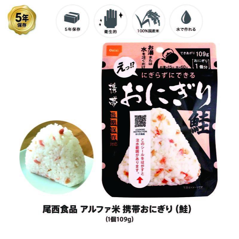 5年保存 非常食 尾西食品 アルファ米 携帯おにぎり 鮭 ご飯 ごはん 保存食 1個 (1袋)