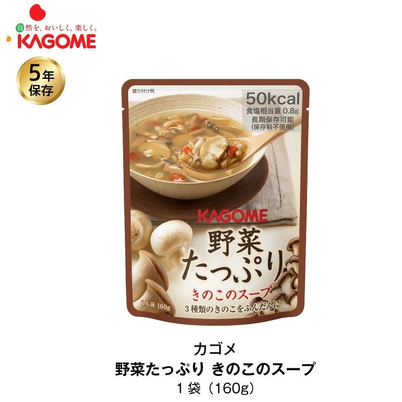 5年保存 非常食 カゴメ 野菜たっぷりきのこのスープ 1袋/160g