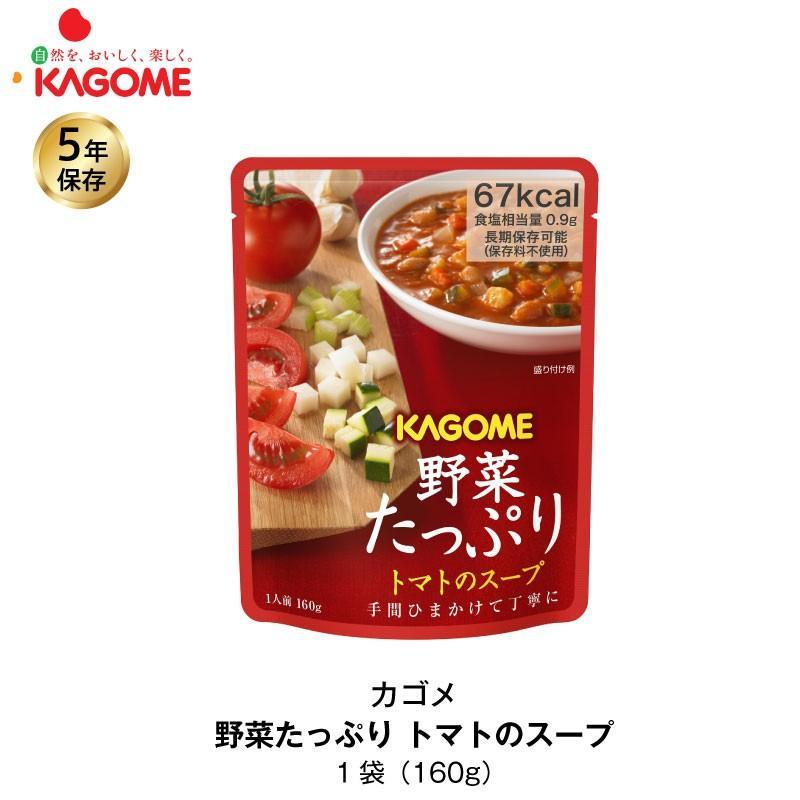 5年保存 非常食 カゴメ 野菜たっぷりトマトのスープ 1袋/160g