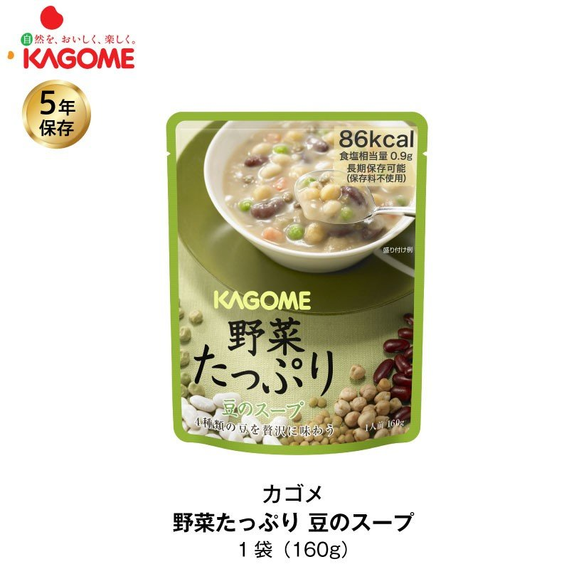 5年保存 非常食 カゴメ 野菜たっぷり豆のスープ 1袋/160g