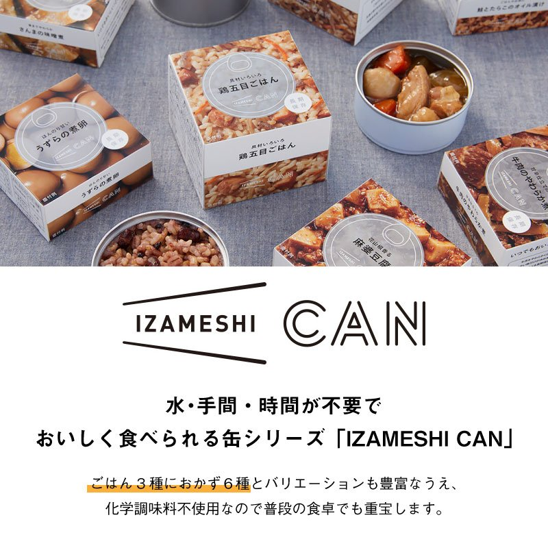 3年保存 非常食 保存食 杉田エース イザメシ CAN 缶詰 おかず 野菜と鶏肉の旨味しみこむ筑前煮 6食 6缶|gios-shop|02