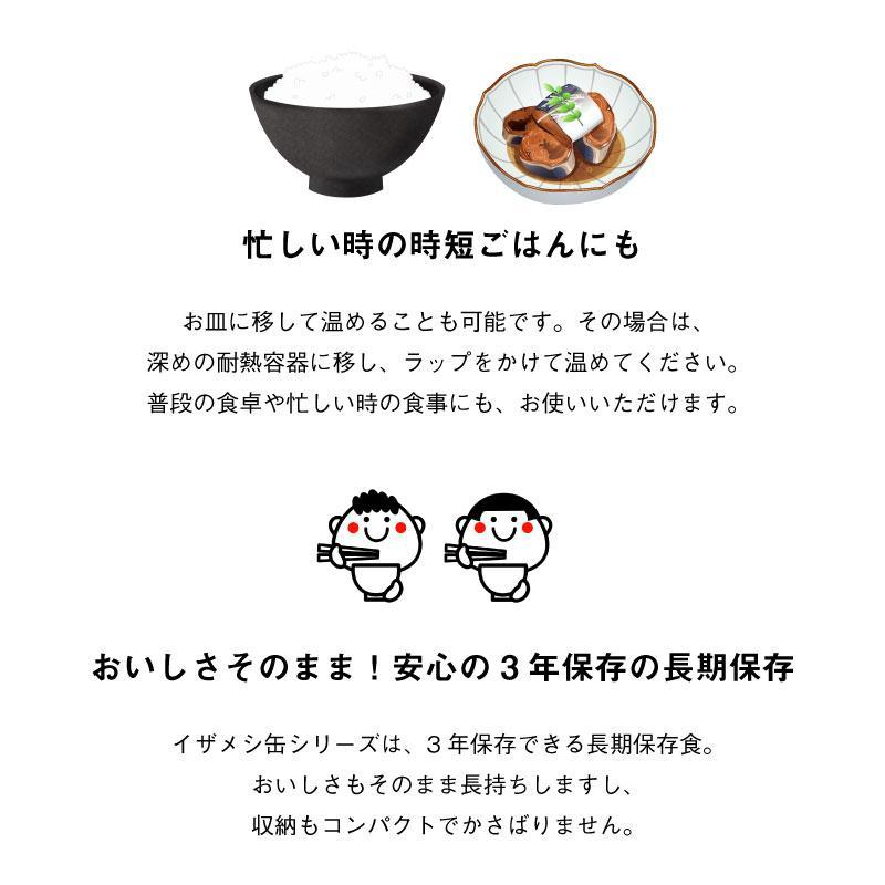 3年保存 非常食 保存食 杉田エース イザメシ CAN 缶詰 おかず 野菜と鶏肉の旨味しみこむ筑前煮 6食 6缶|gios-shop|04