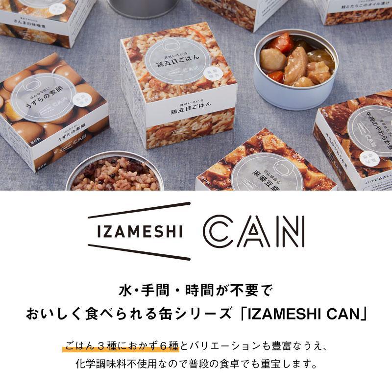 3年保存 非常食 保存食 杉田エース イザメシ CAN 缶詰 おかず 野菜と鶏肉の旨味しみこむ筑前煮 1食 1缶|gios-shop|02