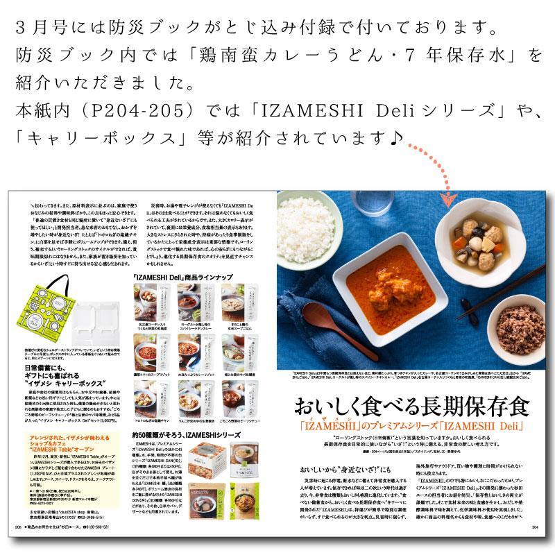3年保存 非常食 保存食 杉田エース イザメシ CAN 缶詰 おかず 野菜と鶏肉の旨味しみこむ筑前煮 1食 1缶|gios-shop|13