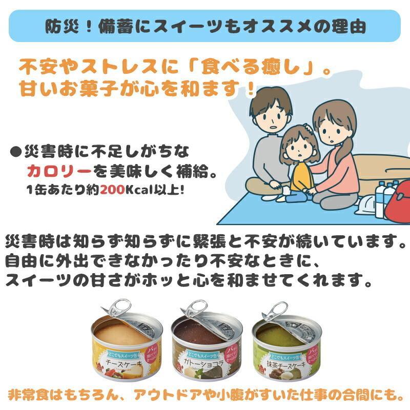 3年保存 どこでもスイーツ缶 6缶セット|gios-shop|02
