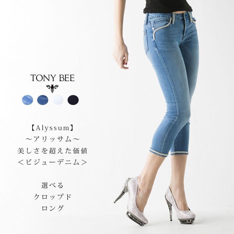 TONY BEE トニービー Alyssum アリッサム 美しさを超えた価値 ビジューデニム スーパーストレッチ クロップド&ロング スキニーパンツ