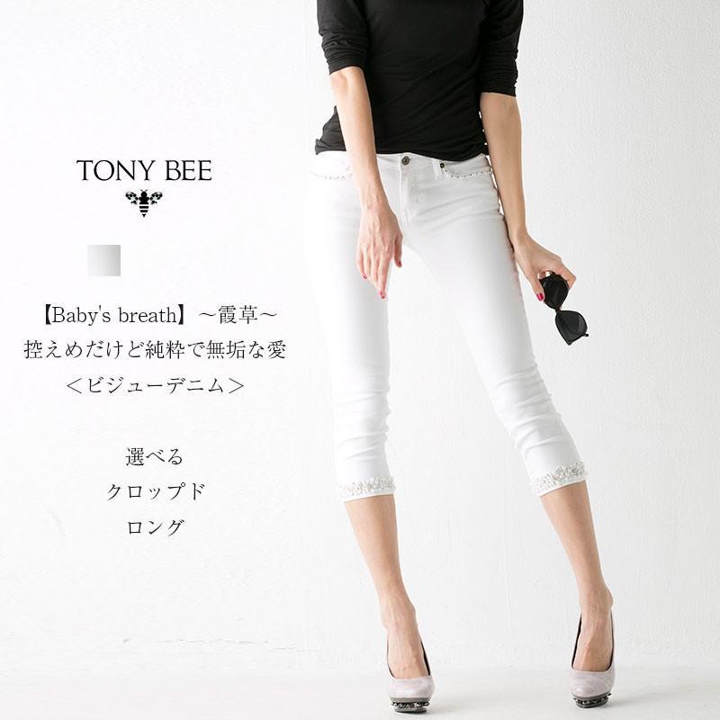 TONY BEE トニービー Baby's breath 霞草 ビジューデニム クロップド&ロング スキニーパンツ