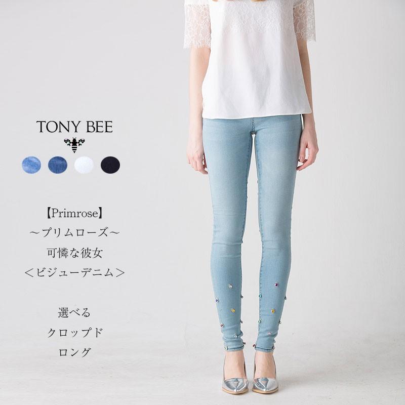TONY BEE トニービー Primrose プリムローズ 可憐な彼女 ビジューデニム スーパーストレッチ クロップ&ロング パンツ