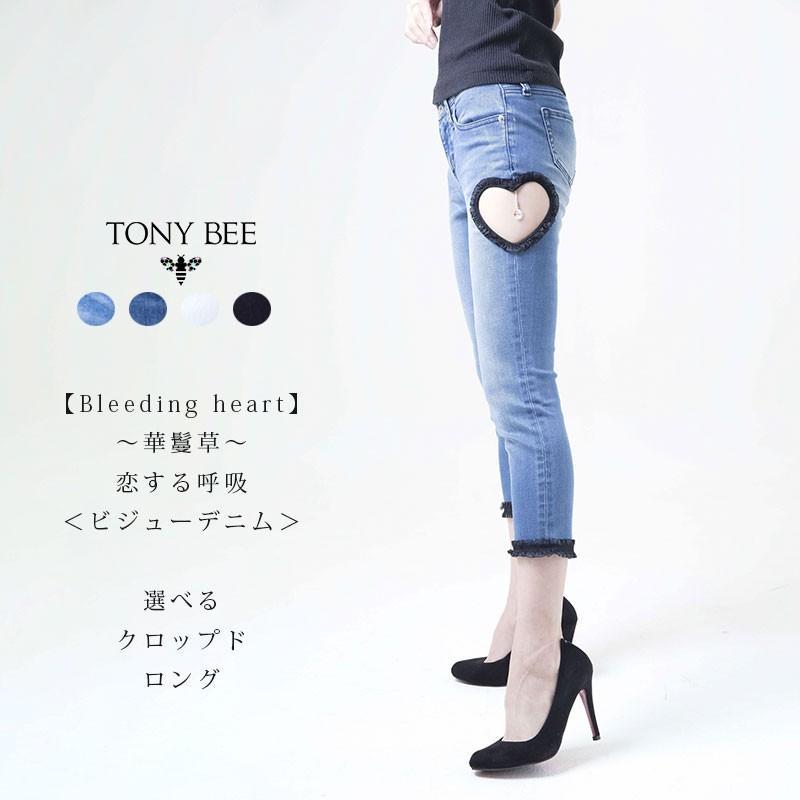 TONY BEE トニービー Bleeding heart 華鬘草 恋する呼吸 ビジューデニム スーパーストレッチ クロップ&ロング パンツ