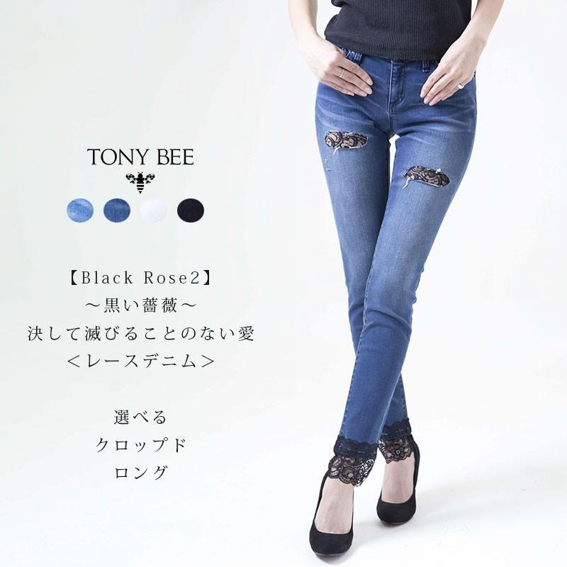 TONY BEE トニービー Black Rose2 黒い薔薇 決して滅びることのない愛 ビジューデニム スーパーストレッチ クロップド&ロング スキニーパンツ