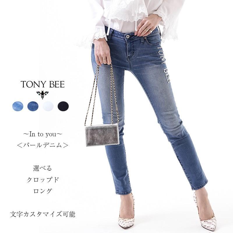 TONY BEE トニービー In to you パールデニム クロップド&ロング スキニーパンツ