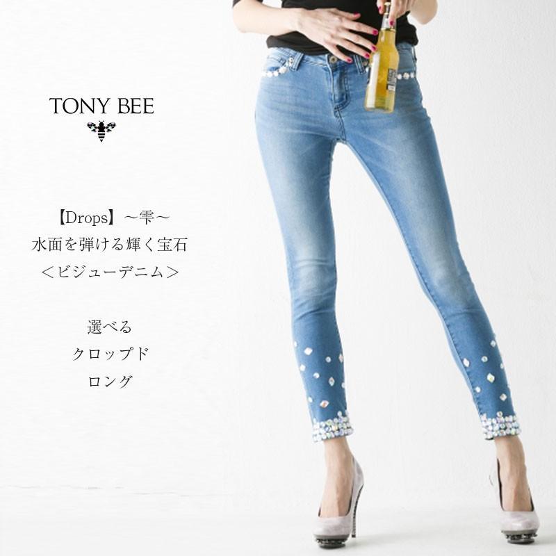TONY BEE トニービー Drops 雫 ビジューデニム クロップド&ロング スキニーパンツ